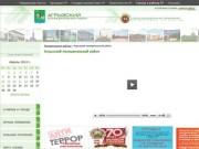 Официальный сайт Агрызского района РТ