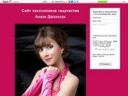 Главная /    Сайт поклонников творчества Аники Долински