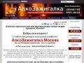 Доставка алкоголя на дом круглосуточно по Москве ночью на АлкоЗажигалка