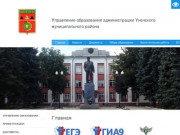 Управление образования администрации Унечского муниципального района