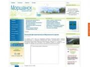 Моршанск - город Моршанск Тамбовской области, Моршанский форум, новости Моршанска