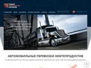 Транспорт для перевозки ГСМ. Онлайн-заявка на 1tk.ooo. (Россия, Нижегородская область, Нижний Новгород)