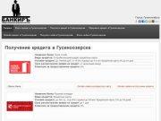 Получение кредита. Выгодные предложения банков Гусиноозерска | russia-bankonline.ru