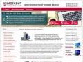Ремонт ноутбуков, компьютеров, планшетов в Брянске (Россия, Брянская область, Брянск)