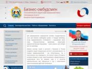 Уполномоченный по защите прав предпринимателей в Новгородской области