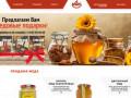 Розничная и оптовая продажа меда и других продуктов пчеловодства. (Россия, Владимирская область, Владимир)