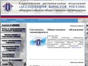 «Ассоциация юристов России» г.Саратов