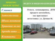 Автостоянка в Архангельске - недорого