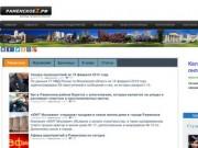 Портал Раменского района: г. Жуковский