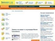 Заявка на кредит в хоумкредитбанке Гулькевичи - Все кредиты России     | kredit-proffy.ru