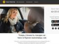 Теперь стоимость поездки на такси в Курске назначаешь сам! (Россия, Курская область, Курск)