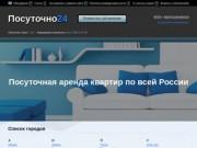 Квартиры посуточно по всей России (Россия, Новосибирская область, Новосибирск)
