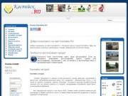 Добро пожаловать на главную страницу - Каспийск.RU