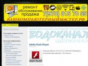 ВашКомпьютерныйМастер - интернет-магазин услуг и товаров &middot