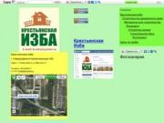 """""""Крестьянская изба"""" - изготовление срубов в Северодвинске"""