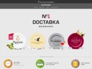 Доставка №1 - Кружка - доставка готовой еды в Мурманске