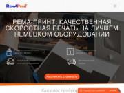 Полиграфическая компания Rema-Print (Украина, Киевская область, Киев)