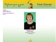 Личная страница Елены Хайдари