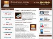 Ремонт компьютеров СТУПИНО | Компьютерная помощь СТУПИНО