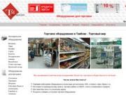 Торговое оборудование в Тамбове - Торговый мир