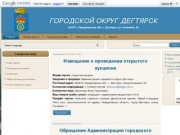 Degtyarsk.ru