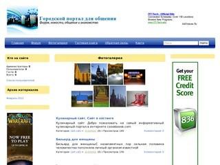 Междуреченск - наш портал