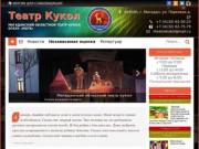 Магаданский Областной Театр Кукол