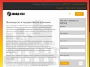 Производство и продажа товарного бетона и железобетонных изделий в Коломне