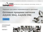 Крепеж, крепежные изделия, метизы оптом (Россия, Московская область, Москва)