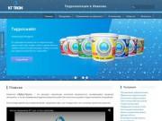 Компания Фубус-Групп - проникающая гидроизоляция (г. Иваново, ул. Дзержинского, 10)