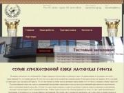 Студия художественной ковки (Россия, Хабаровский край, Хабаровск)