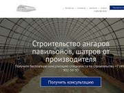 Предлагаем купить ангар от производителя. Недорого. (Россия, Нижегородская область, Нижний Новгород)