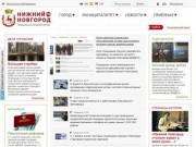 Сайт администрации Нижнего Новгорода