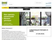 Нижний Тагил - Интернет-магазин ИКЕА