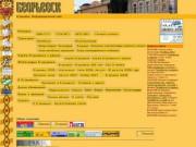 Егорьевск (история Егорьевска) - информационный сайт (расписание, фотогалерея, карта, транспорт, доски объявлений, предприятия, ссылки, история)