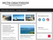 Вести Севастополя - это главные новости Севастополя, афиша, развлечения. (Россия, Крым, Севастополь)