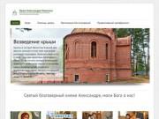 Александро-Невский храм в Красноармейске (Православный приход храма во имя Александра Невского)