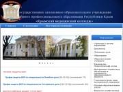ГАОУ СПО РК Крымский Медицинский Колледж