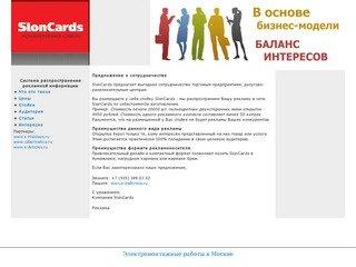 SlonCards.ru - эффективная реклама в Москве на открытках формата кредитных карт