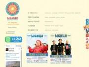 «Ыбица» - мультифестиваль (Россия, Республика Коми, г. Сыктывкар)