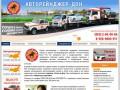«Авторейнджер-Дон» - служба автоэвакуации и технической поддержки в Ростове-на-Дону