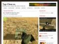 Читы и хаки для CS 1.6, Sourse скачать бесплатно, Counter Strike Sourse