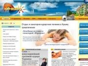 Санаторий Юрмино - отдых и санаторное лечение в Крыму (санаторно - курортное лечение г Саки, Евпатория, грязелечебница)