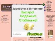 Hotel888.ru - Сеть домашних гостиниц в Тюмени