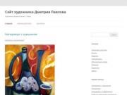 Сайт художника Дмитрия Павлова | Художник импрессионист, Тверь