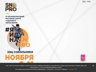 «SN Pro Expo Forum» (SN PRO EXPO - международный фестиваль спорта и здорового образа жизни)