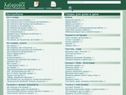 Бизнес-каталог «Хабаровск онлайн» (Россия, Хабаровский край, Хабаровск)