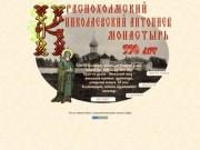 Сайт об Антониевом монастыре
