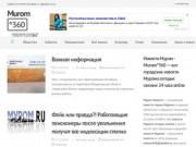 Новости Муром · Муром новости читать сегодня свежие · ежедневный городской интернет портал