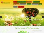 PROСадовник, ландшафтный дизайн, озеленение, благоустройство территории (Россия, Воронежская область, Воронеж)